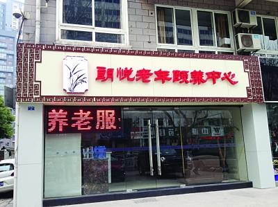 靠近居民区的朗悦老年颐养中心。