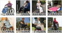 各种功能的轮椅,您看中了哪款呢?